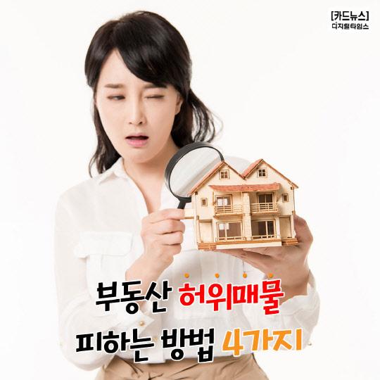 [카드뉴스] 부동산 허위매물 피하는 방법 4가지